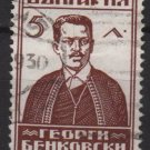 Bulgaria 1929  -  Scott  221 used -  5l Georgi Benkovski  (7-146)