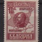 Bulgaria 1921 - Scott 153 used -  10s, Tsar Ferdinand (7-154)