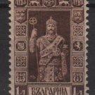 Bulgaria 1911 - Scott  98 MNH  - 1l, Ferdinand in robes of ancient Tsars (7-162)
