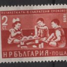 Bulgaria 1959/61 - scott 1077 MH - 2s, 5-year plan completion, Kindergarden(7-201)