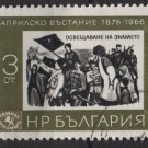 Bulgaria  1966  - Scott  1481  CTO - 3s, Uprising against the Turks  (7-270)