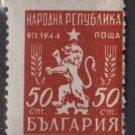 Bulgaria 1948/50  -  Scott  634a  MH - 50s, Lion, Coat of Arms (2-305)