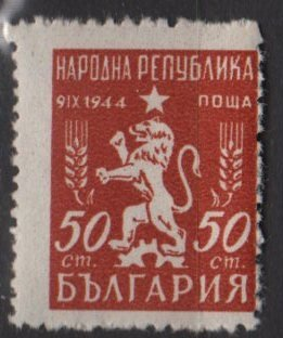 Bulgaria 1948/50  -  Scott  634a  MH - 50s, Lion, Coat of Arms (2-305)