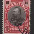 Bulgaria  1901 - Scott  61 used - 10s, Tsar Ferdinand (7-320*)