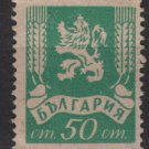 Bulgaria 1945/46  - Scott  470 used  - 50s, Lion, Coat of Arms (7-335)