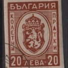 Bulgaria Parcel Post 1944 - Scott Q26 imperf. CTO- 20l, Coat of arms (3-681)
