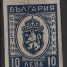 Bulgaria Parcel Post 1944 - Scott Q25 imperf. CTO- 10l, Coat of arms (2-333)