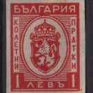 Bulgaria Parcel Post 1944 - Scott Q21 imperf. used- 1l, Coat of arms (S-86)