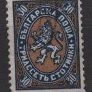 Bulgaria 1881  - Scott 11 used - 30s,  Coat of arms (7-458)