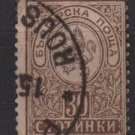 Bulgaria 1889  - Scott 35  used -  30s, Coat of arms (7-453)