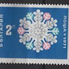 Bulgaria 1970  -  Scott 1913  used  -  2s, NEW YEAR snowflake (7-576)