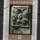 Bulgaria 1970  -  Scott 1921  used - Modern Bulgarian sculpture (7-582)