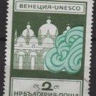 Bulgaria 1972 - Scott  2021  used - 2s, UNESCO campaign to save Venice (W-171)