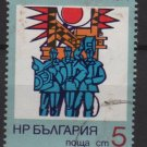 Bulgaria 1974  - Scott 2201 used - 5s, 30th Anniv of the People's Republic (7-650)