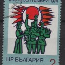 Bulgaria 1974  - Scott 2200 used - 2s, 30th Anniv of the People's Republic (7-648)