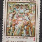 Bulgaria 1972  - Scott 2014 used - 1s, painting by Vladimir Dimitrov (7-592)