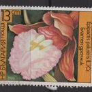 Bulgaria 1986 - Scott  3141  used - 13s, Orchids (8-49)