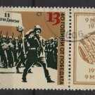 Bulgaria 1985 - Scott  3061 + Label CTO -  13s, Defeat of Nazi Germany (8-20)