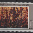Bulgaria 1982 - Scott 2823 used - 13s, Vladamir Dimitrov painting (8-4)