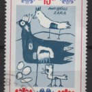 Bulgaria 1982 - Scott 2867 used - 13s, Children&#39;s drawing (E-872)