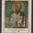 Bulgaria 1976 - Scott 2362 used -  3s, Zemen Monastery  (7-682)