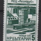 Bulgaria 1976 - Scott 2322 CTO - 5s, Five-year Plan (7-675)