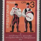 Bulgaria 1974 - Scott 2180 used - 3s, 4th Amateur Arts & Sports Festival (7-661)
