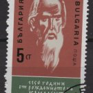 Bulgaria 1990 - Scott 3576 used -  5s, St Clement of Ohrid (8-187)