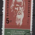 Bulgaria 1990 - Scott 3576 used -  5s, St Clement of Ohrid (8-187)