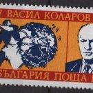 Bulgaria 1987 - Scott 3253  used -  5s, Vassil Kolarov  (8-110)
