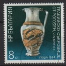 Bulgaria 1987 - Scott 3240 used - 8s, Rogozens Thracian Treasure, silver artifacts  (8-87)