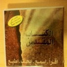 Holy Bible ( Arabic Version ) Read Listen Search Print