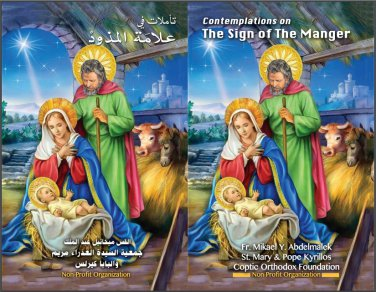 The Sign Of The Manger ( Christian Booklet ) - En & Ar 2nd Version - Profits will be donated