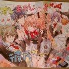 Ore to Atashi no Kareshi-sama Vol. 1 Manga Book Jacket Cover
