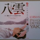 Psychic Detective Yakumo Vol. 5 Book Jacket Cover
