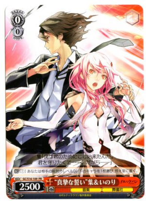 Guilty Crown Weiss Schwarz Trading Card Game (TCG) Promo Card