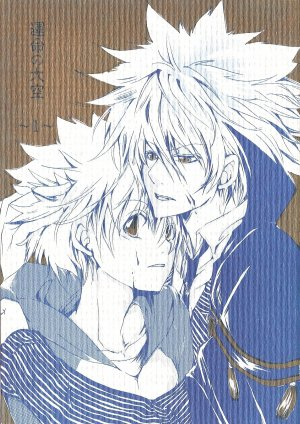 Katekyo Hitman Reborn doujinshi - ���大空���� by Frill - Giotto X Tsuna