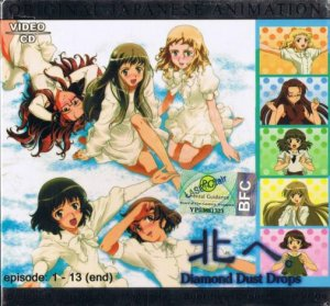 Japanese Anime - Diamond Dust Drops