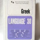 Learn Greek Educational Services Teaching Cassettes & Study Guide Book