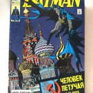 Batman #445 March 1990 Comic Book DC Comics