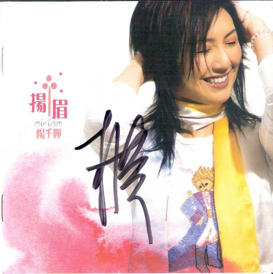 Miriam Yueng Autographed <Yang Mei> Album