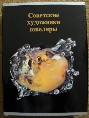Michael A. Ilin et al.  Soviet Jewellers: Works by masters of Soviet Republics 1960s � 1970s.
