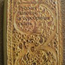 M. Postnikova-Loseva.  Russkaya zolotaya i serebryanaya skan/Russian Gold and Silver Filigree