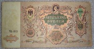 RUSSIA 5000 RUBLE 1919 RARE BANKNOTE XF CONDITION NR