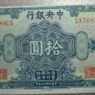 CHINA 10 DOLLARS SHANGHAI 1928 THE CENTRAL BANK OF CHINA UNC BANKNOTE RARE