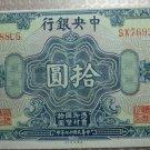 CHINA 10 DOLLARS SHANGHAI 1928 THE CENTRAL BANK OF CHINA UNC BANKNOTE RARE