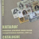 CATALOG RUSSIAN PAPER MONEY FROM 1769 ISSUE 2012 BRAND NEW BOOK