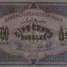 RUSSIA AZERBAIDJAN 500 RUBLE 1920 RARE BANKNOTE AU - UNC CONDITION