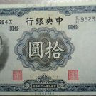 CHINA 10 YUAN 1936 THE CENTRAL BANK OF CHINA UNC BANKNOTE NO RESERVE RARE