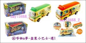 Doraemon Bus collection NEW